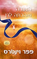 הנערה ואהבתה לרן (The Ribbon Duet, #2)