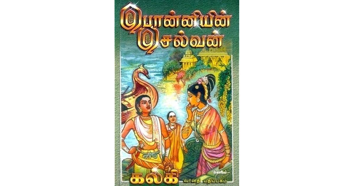 Ponniyin Selvan Story In Tamil Pdf
