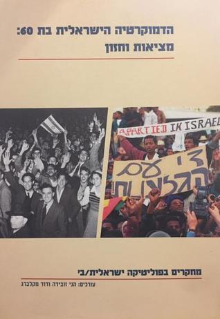 הדמוקרטיה הישראלית בת 60 : מציאות וחזון