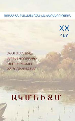 Ռուսական բանաստեղծական ժառանգություն. XX դար (Ակմեիզմ, #2)