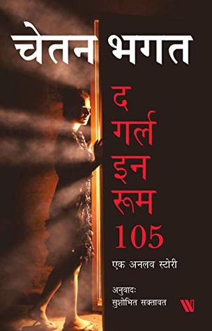 The Girl in Room 105 by Chetan Bhagat
