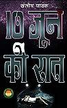 Dus June ki Raat (Vishal Saxena)