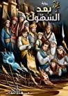 سلسلة سلام (1) - رواية بعد السهوك by م.سارة أحمد