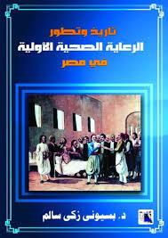 تاريخ وتطور الرعاية الصحية الأولية في مصر