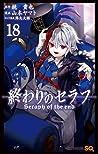 終わりのセラフ 18 [Owari no Serafu 18] (Seraph of the End: Vampire Reign, #18)