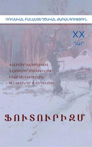 Ռուսական բանաստեղծական ժառանգություն. XX դար (Ֆուտուրիզմ, #3)