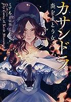 カサンドラ 炎をまとう女 (The Order of the MUSE, #1)