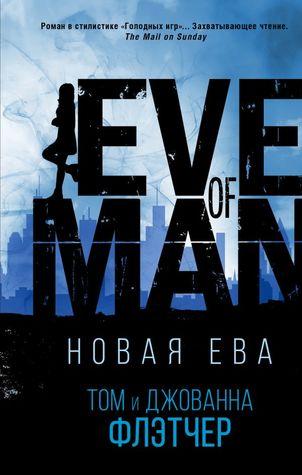 Новая Ева (Eve of Man Trilogy, #1)