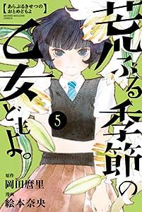 荒ぶる季節の乙女どもよ。 5 [Araburu Kisetsu no Otomedomo yo.] (O Maidens in Your Savage Season, #5)