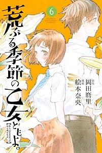 荒ぶる季節の乙女どもよ。 6 [Araburu Kisetsu no Otomedomo yo.] (O Maidens in Your Savage Season, #6)