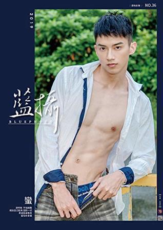 Bluephoto 藍攝 No.36-蠻 全見版【ebook】