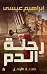 رحلة الدم by إبراهيم عيسى