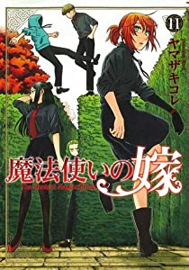 魔法使いの嫁 11 [Mahou Tsukai no Yome 11] (The Ancient Magus' Bride, #11)