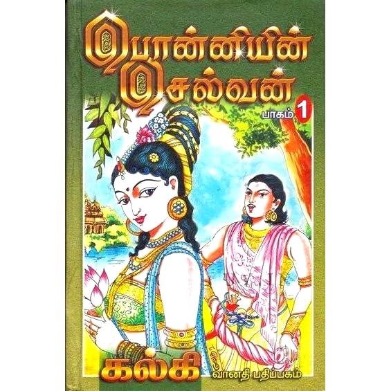 பொன்னியின் செல்வன் - புது வெள்ளம் by Kalki