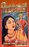 பொன்னியின் செல்வன் - மணிமகுடம் by Kalki