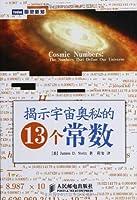 揭示宇宙奥秘的13个常数 (图灵新知 5)