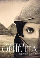 Las damas de Oriente: Grandes viajeras por los países árabes (Spanish Edition)