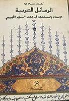 الرسائل العربية؛ الإسلام والمسلمون في عصر التنوير الأوروبي