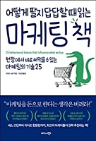 어떻게 팔지 답답할 때 읽는 마케팅 책: 현장에서 바로 써먹을 수 있는 마케팅의 기술 25