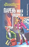 Парень моей подруги by Татьяна Зингер