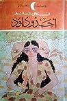 أحمد وداود ebook download free