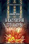 Αθήνα 2020: Η ελευθερία στο κλουβί
