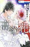 高嶺と花 13 (Takane to Hana #13)