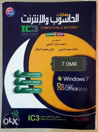 الحاسوب والبرمجيات الجاهزة محمد بلال الزعبي pdf