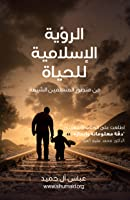 الرؤية الإسلامية للحياة - من منظور المسلمين الشيعة