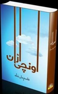 Unchi Urraan / اونچی اڑان by Qasim Ali Shah
