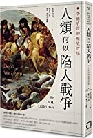 人類何以陷入戰爭:李德哈特的歷史哲學