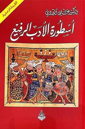 كتاب أسطورة الأدب الرفيع pdf