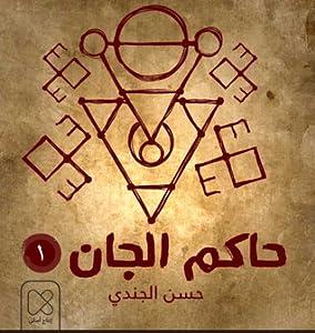 حاكم الجان/ المطارد