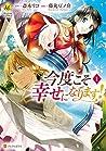 今度こそ幸せになります!1 [Kondo Koso Shiawase ni Narimasu! Manga #1]