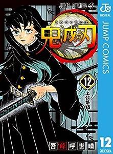 鬼滅の刃 12 [Kimetsu no Yaiba 12] (Kimetsu no Yaiba, #12)