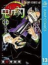 鬼滅の刃 13 [Kimetsu no Yaiba 13] (Kimetsu no Yaiba, #13)