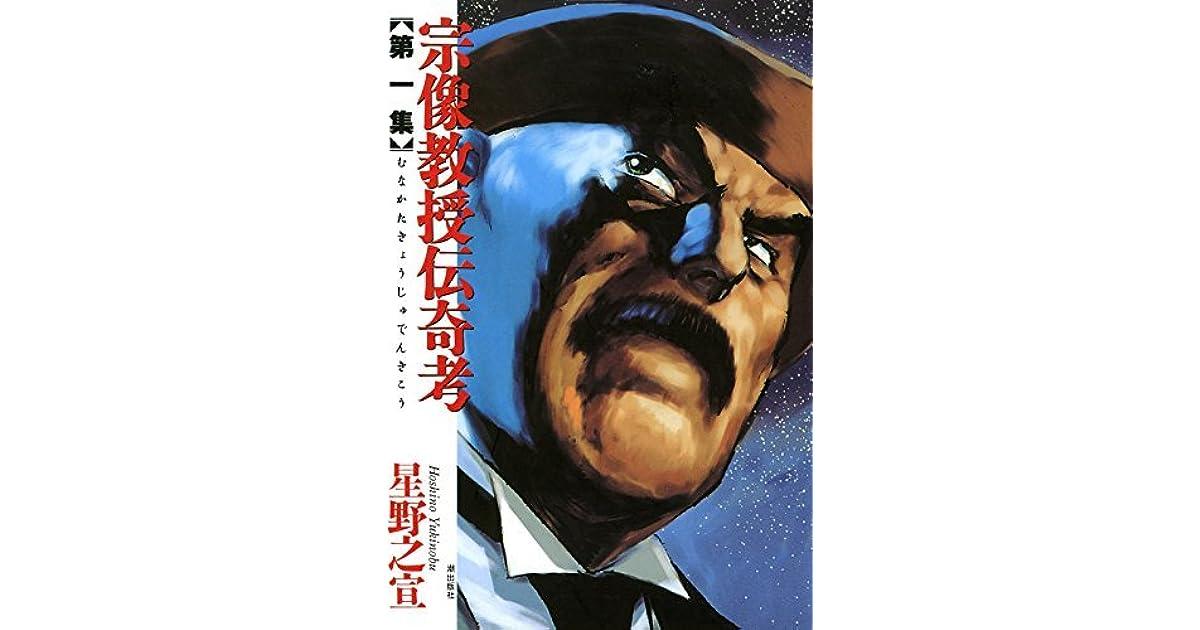 JAPAN Yukinobu Hoshino Artworks Book