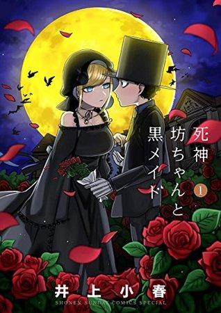 死神坊ちゃんと黒メイド(1) by 井上小春