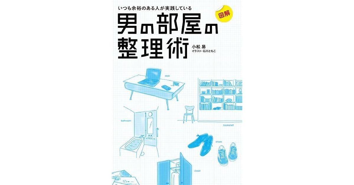 図解 いつも余裕のある人が実践している 男の部屋の整理術 By 小松 易