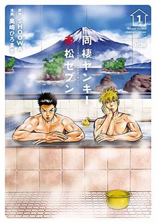 同棲ヤンキー 赤松セブン 1 [Dousei Yankee Akamatsu Seven 1] (Bad Boys, Happy Home, #1)