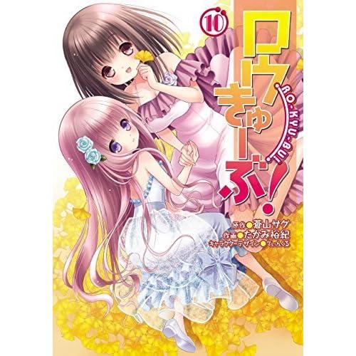 ロウきゅーぶ!(10) (電撃コミックス) by たかみ 裕紀