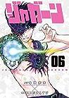 ジャガーン 6 (Jagaaaaaan, #6)