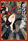 ダンジョン飯 7 [Dungeon Meshi 7] (Delicious in Dungeon, #7)