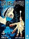 呪術廻戦 4 [Jujutsu Kaisen 4] (ジャンプコミックスDIGITAL, Jujutsu Kaisen, #4)