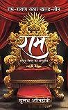 Ram (Ram-Ravan katha Book 3)