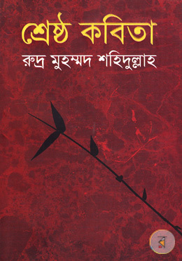 Rudra Mohammad Shahidullah Kobita Ebook Download