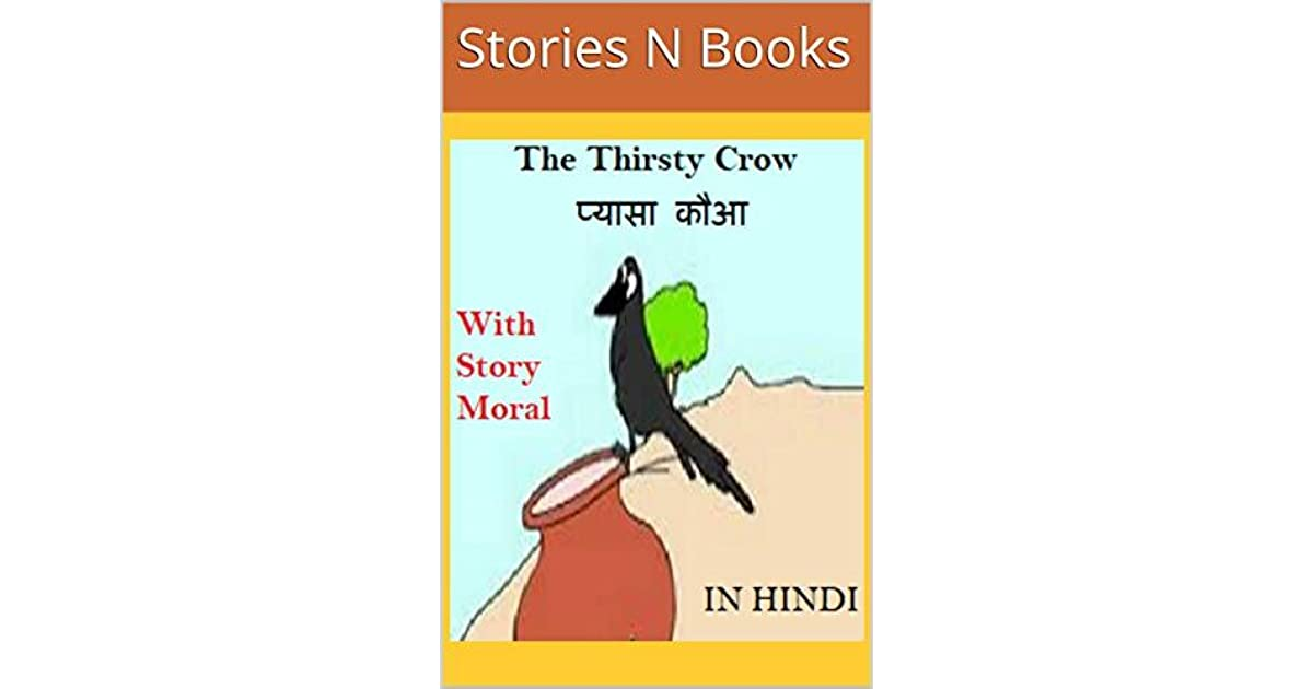 प्यासा कौआ | The Thirsty Crow | Pyasa Kauwa : Short