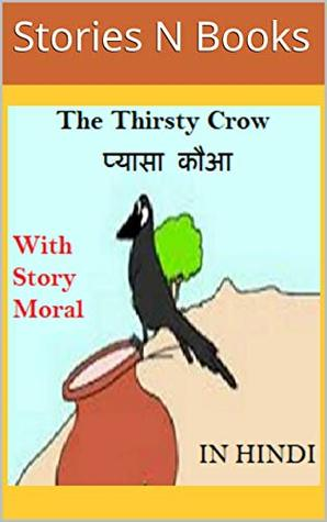 प्यासा कौआ | The Thirsty Crow | Pyasa Kauwa : Short Story