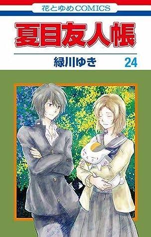 夏目友人帳 24 (Natsume's Book of Friends, #24)