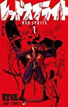 レッドスプライト 1 (Red Sprite, #1)